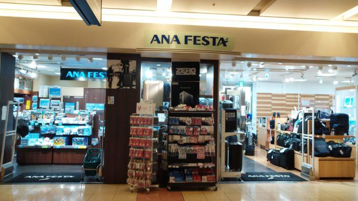 ana-festa-到着ロビーギフトショップ