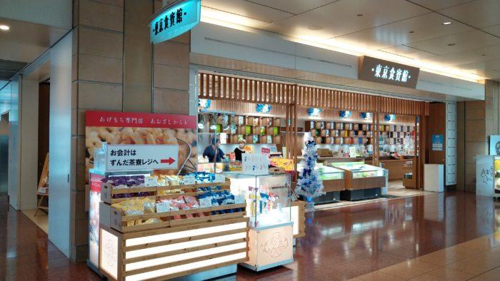 東京食賓館 時計台1番前-店舗外観