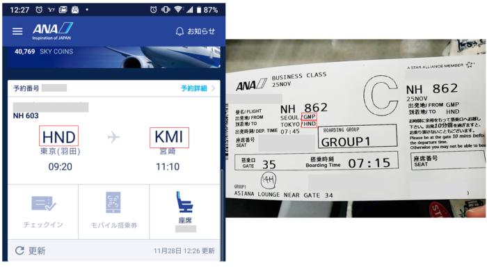 airport-code