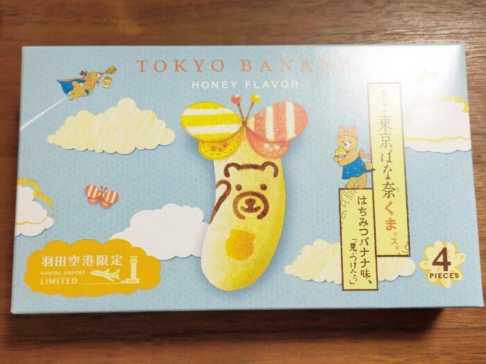 羽田空港限定-東京バナナ