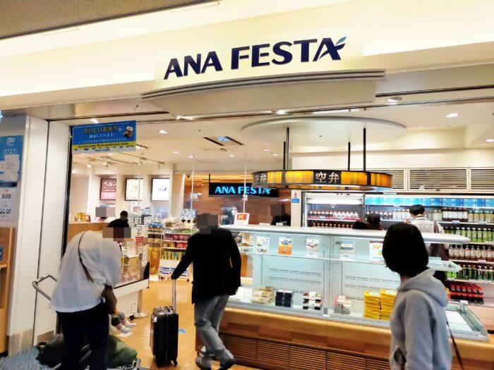 ANA-festa-65番ゲートショップ-店舗外観