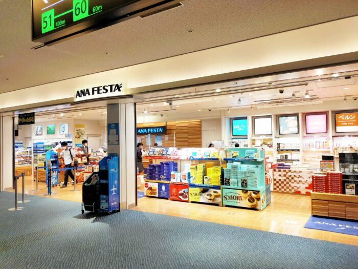 ANAFESTA61番ゲート-店舗外観